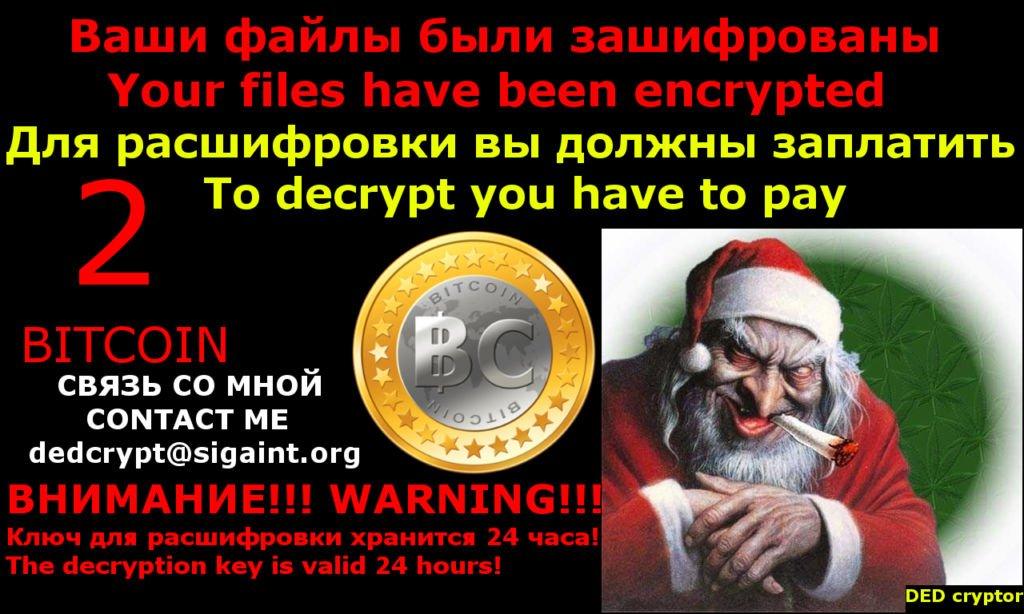 Ded Cryptor: Ransomware nascido de código fonte gratuito